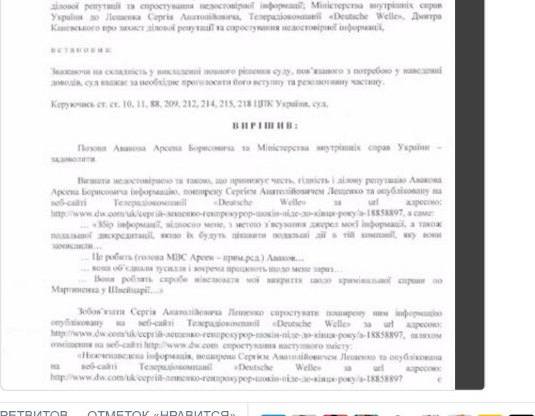 Арсен Аваков_2