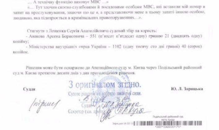 Арсен Аваков_3