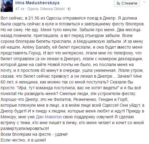 Медушевская