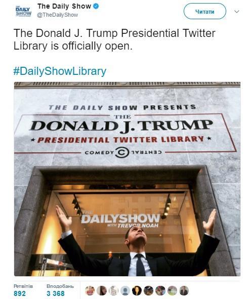 Библиотека Трампа1