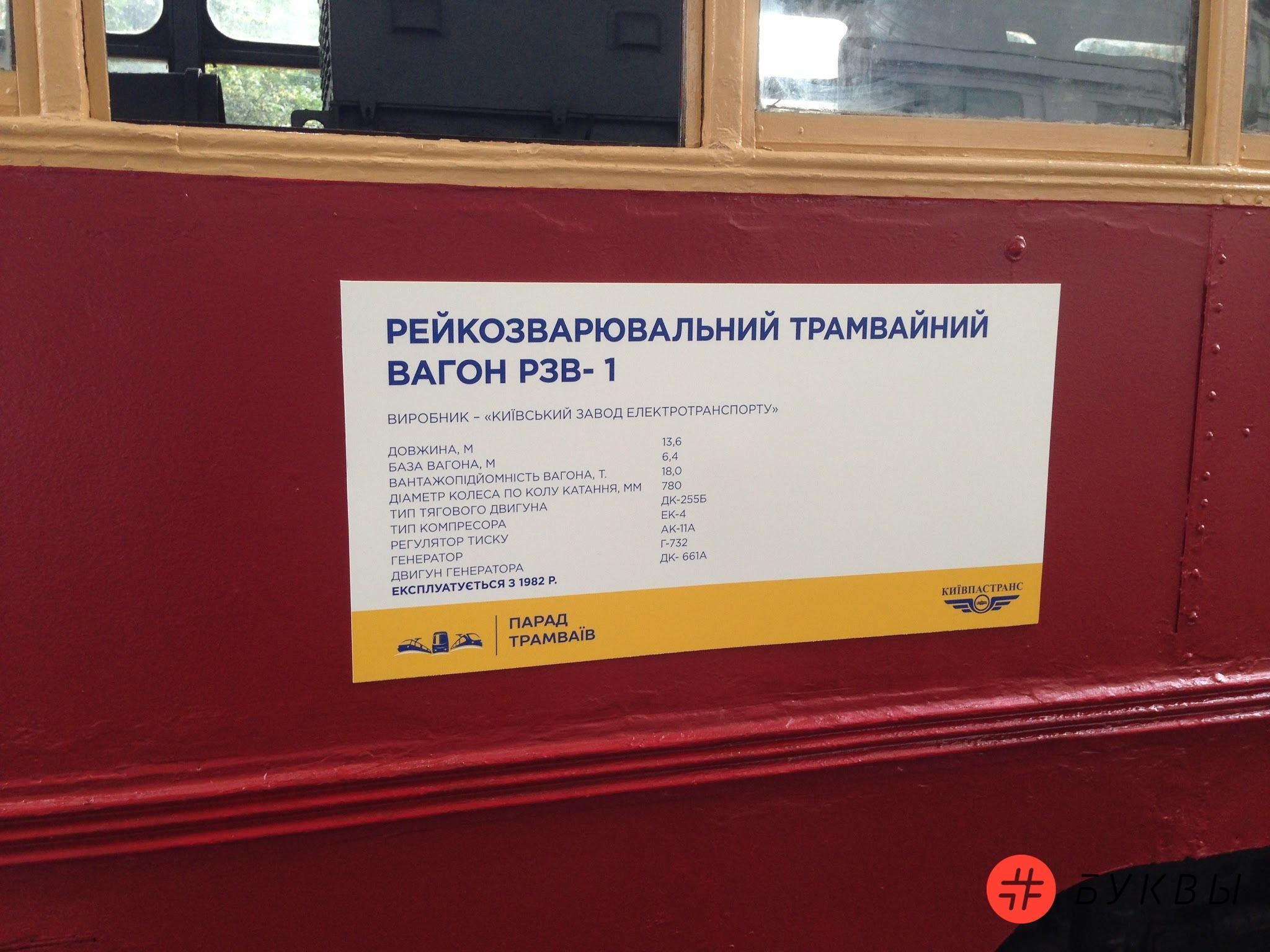 Парад трамваев_24