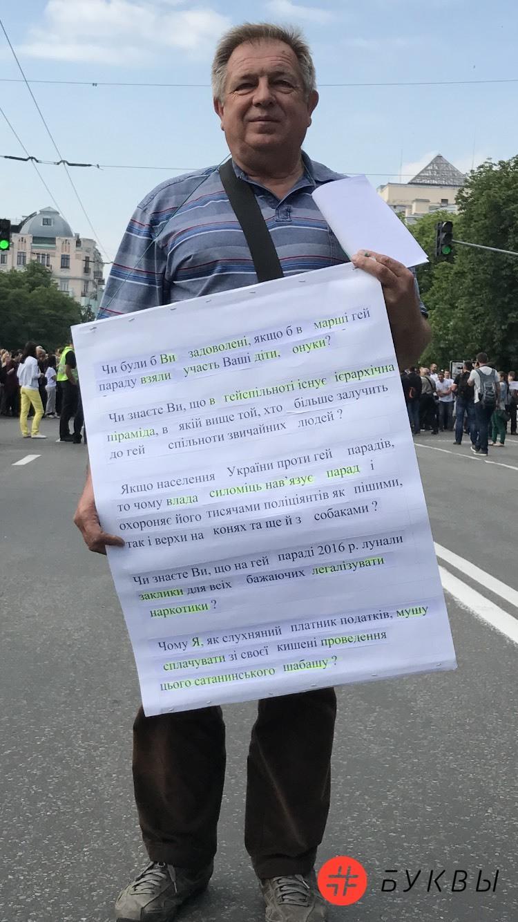 Марш равенства3