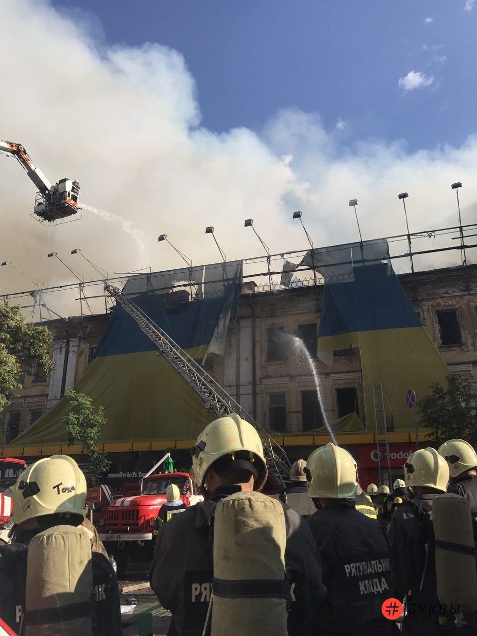 Пожар Крещатик2