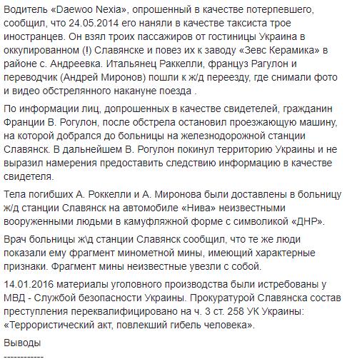 Аваков4