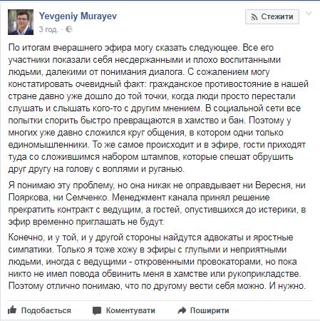 muraev