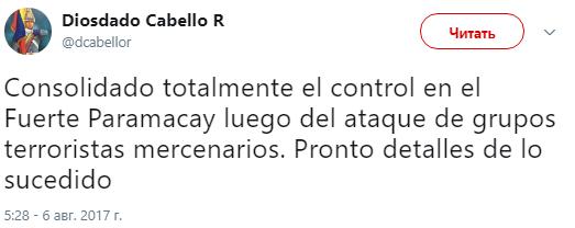 Венесуэла1