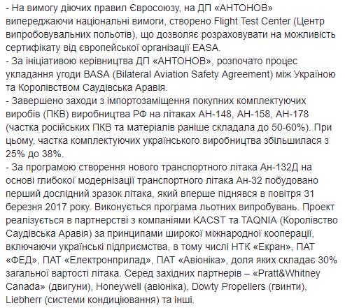 Антонов2
