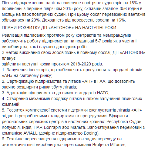 Антонов4