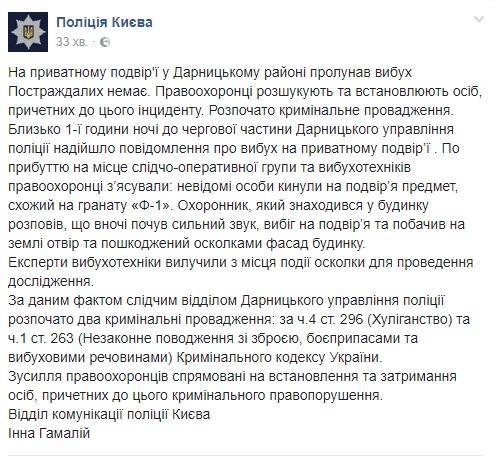 взрыв Киев