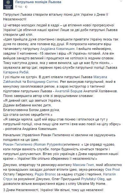 Патрульні Львів