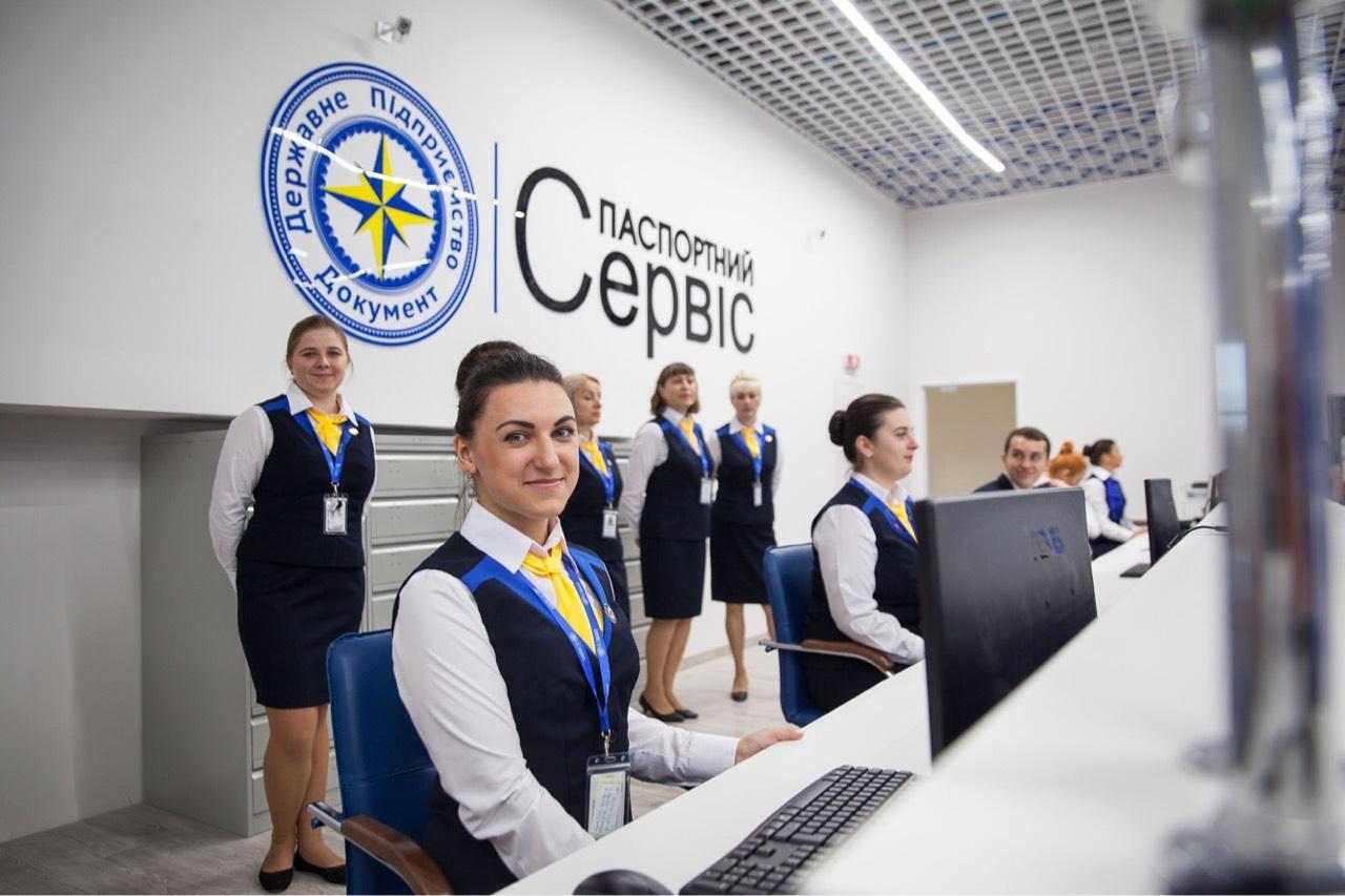 Крупнейший в Украине сервисный центр по выдаче биометрических паспортов