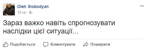 Слободян2