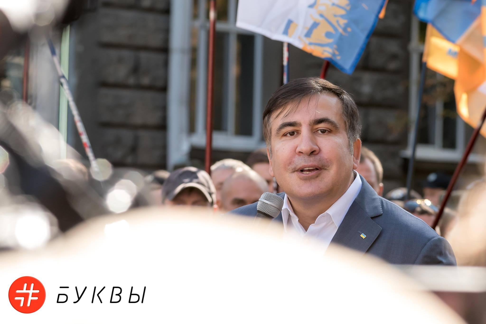 Митинг Михеила Саакашвили под Администрацией Президента Украины