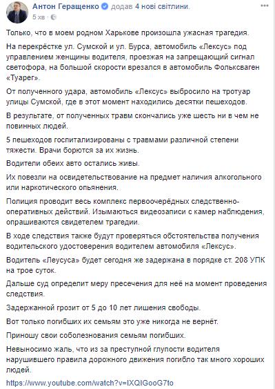 Геращенко ДТП