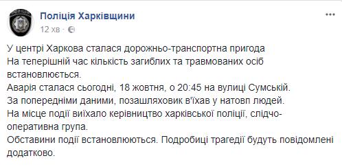 Харьков ДТП