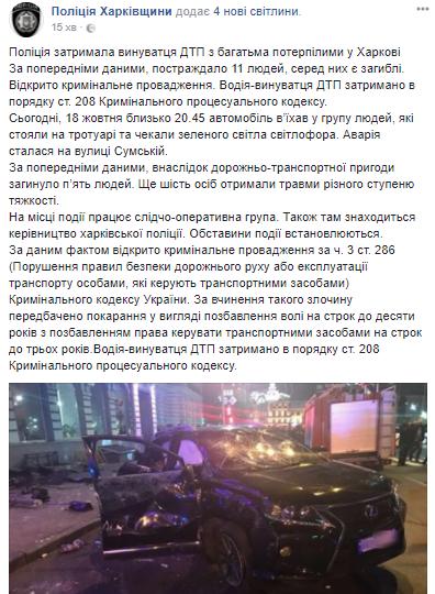 Харьков ДТП1