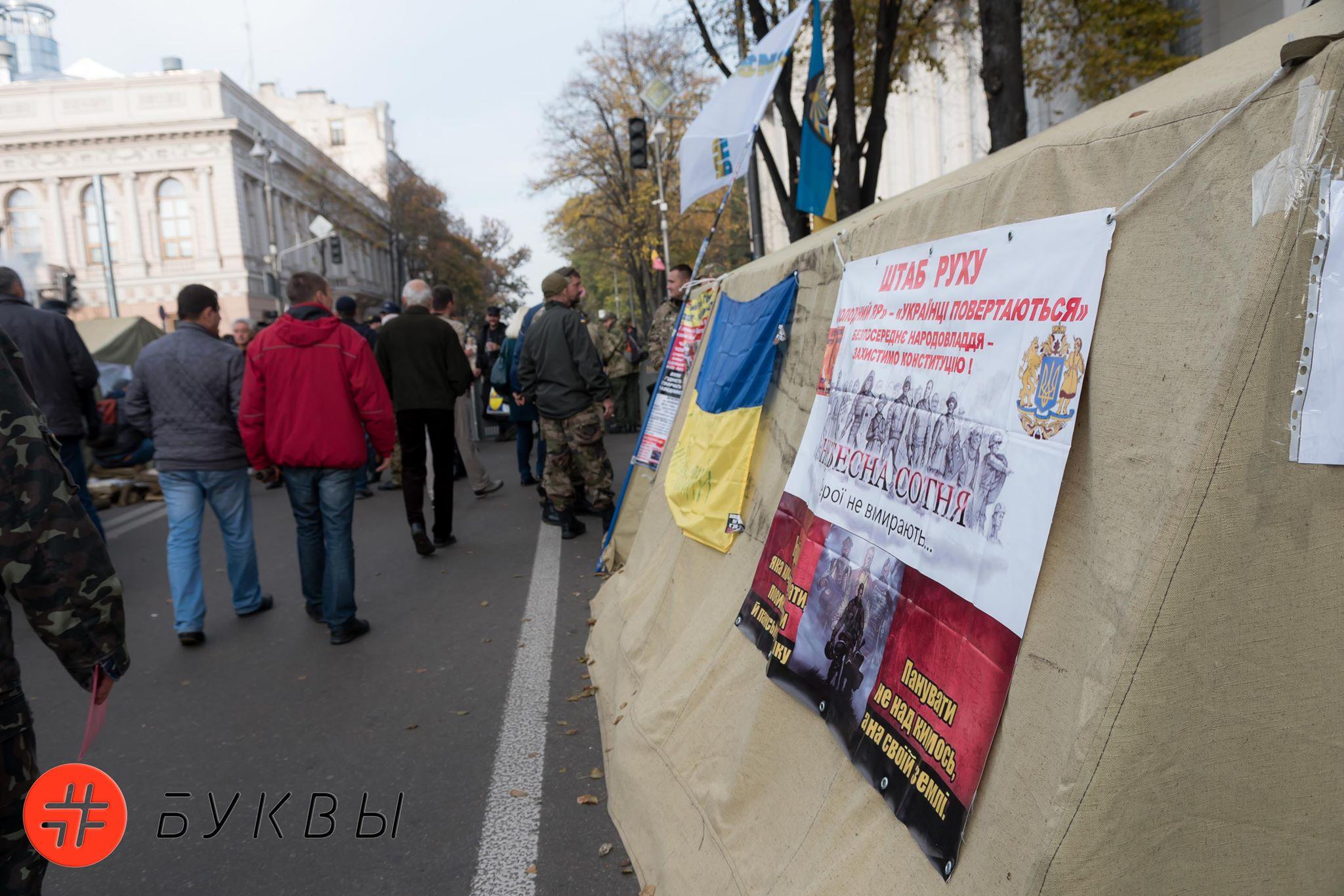 Акция протеста у Верховной Рады Украины