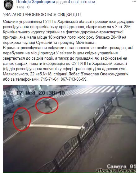 ДТП Харьков