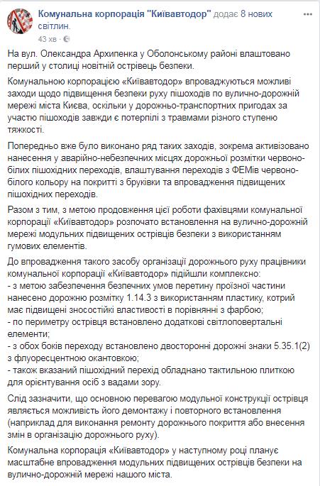 kiev copy