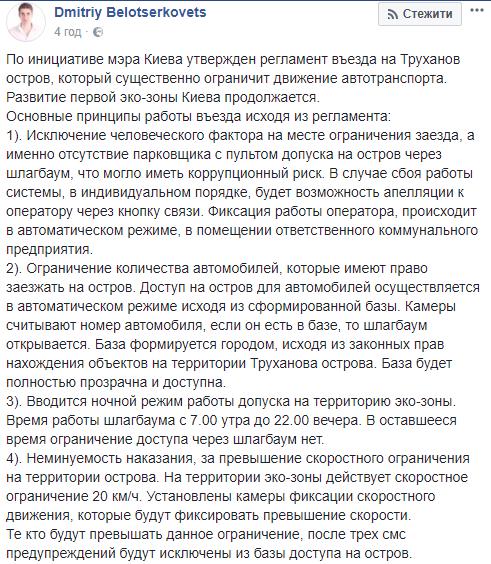 Белоцерковец1
