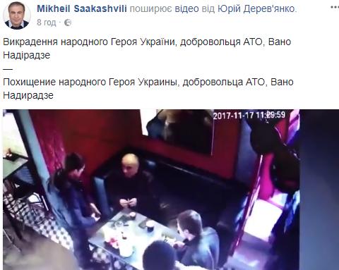 Саакашвили2