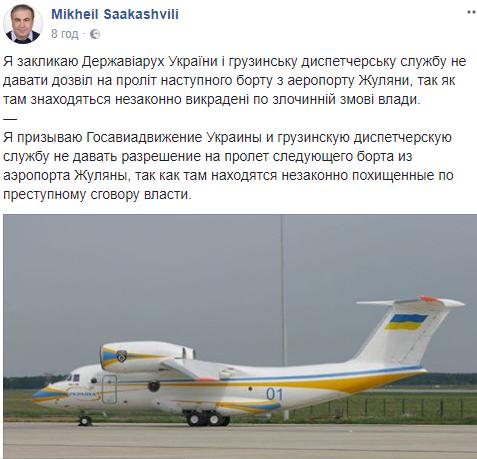 Саакашвили4