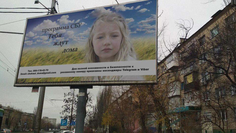 Билборды от СБУ на оккупированных территориях.