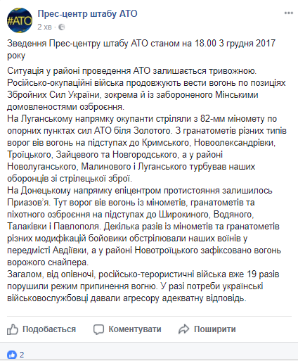 штаб АТО