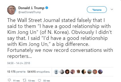 Трамп СМИ