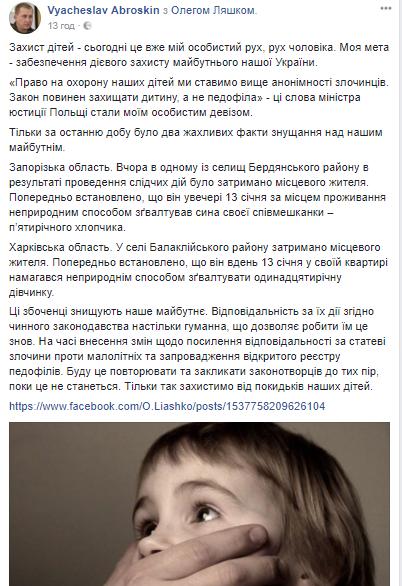 Аброськин педофилия