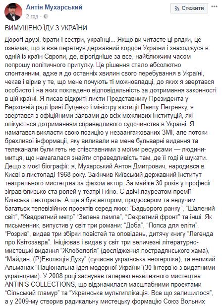 Мухарський