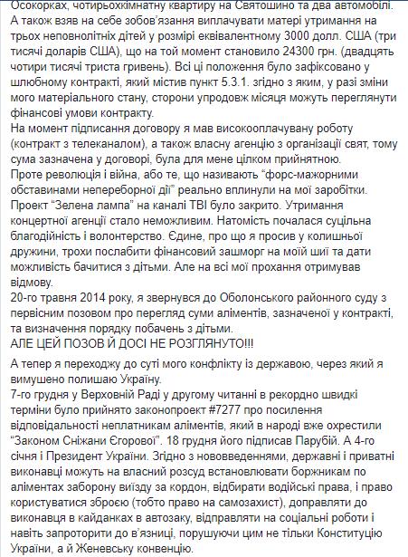 Мухарський2