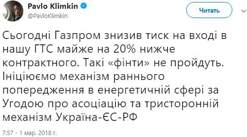 Климкин4
