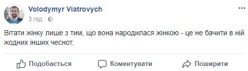 Вятрович1