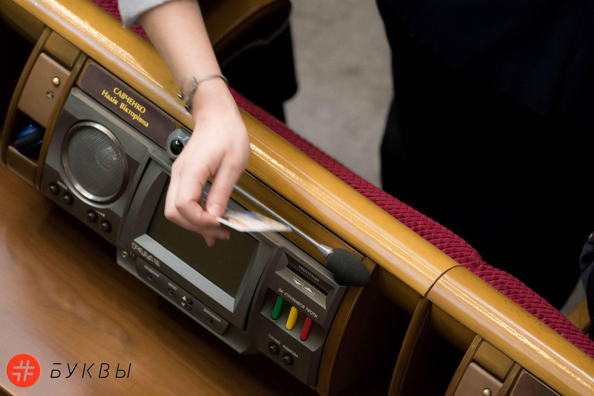 Савченко исключили из комитета_01