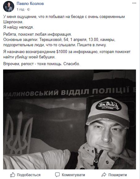 Одесса copy