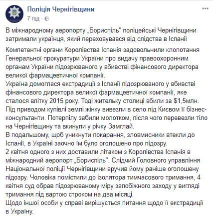 Черниговская полиция
