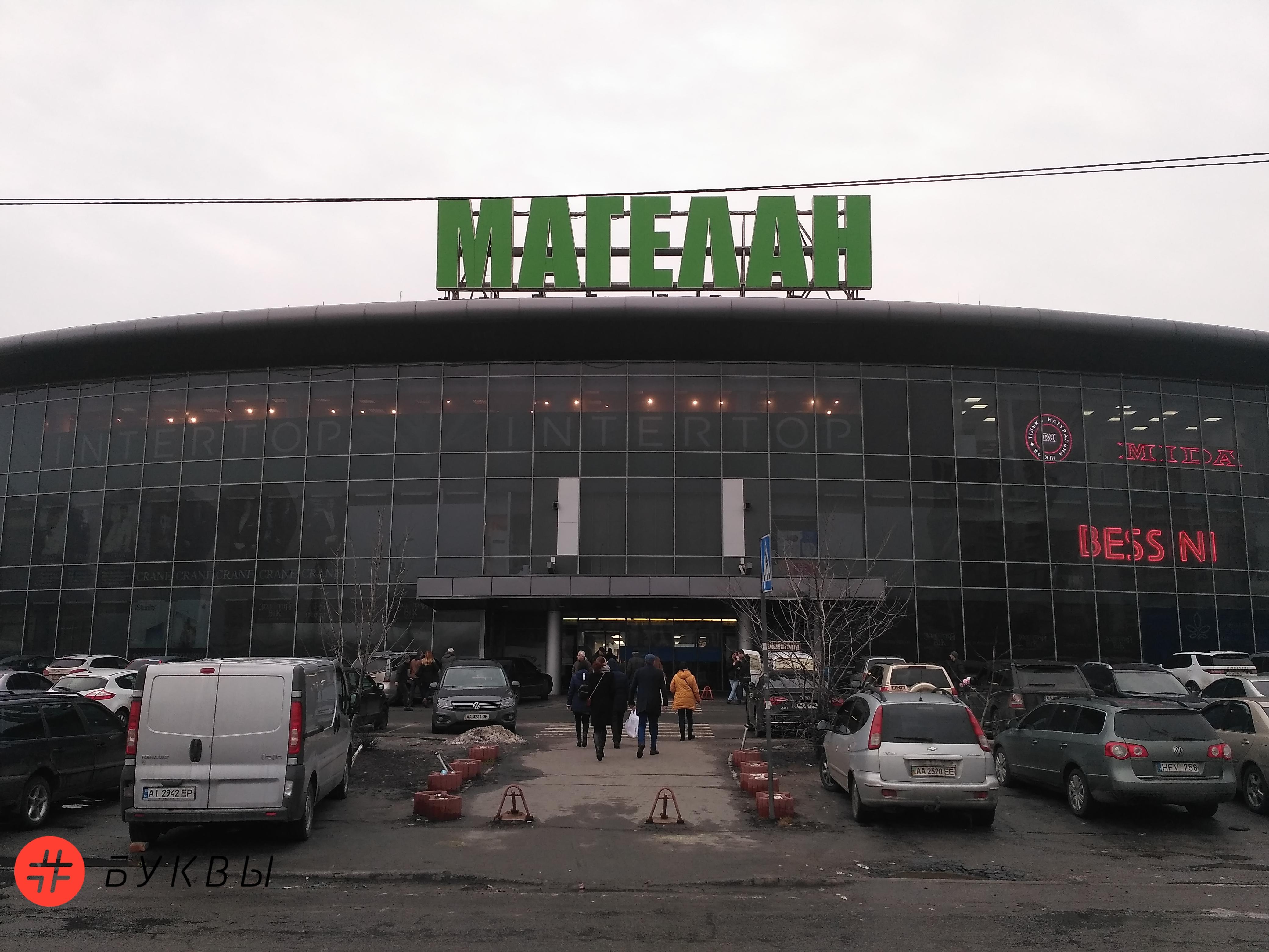 magelan 01