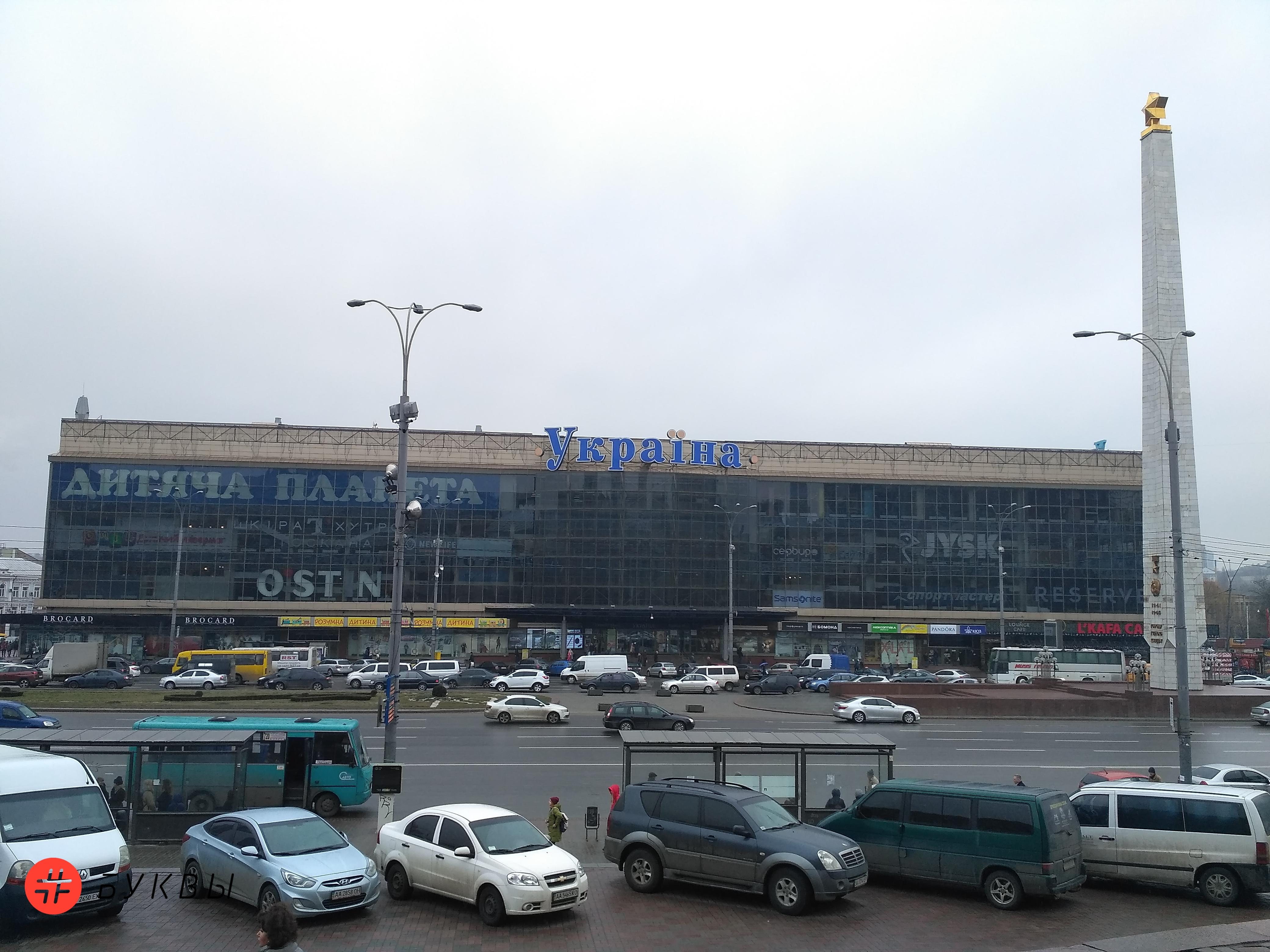 trc ukrayina