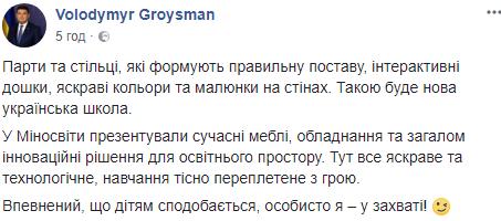 Гройсман3