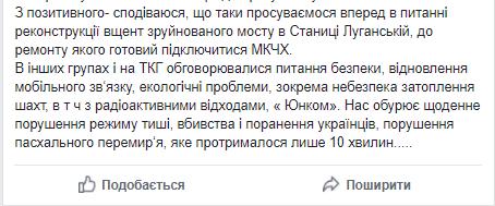 Геращенко1 copy