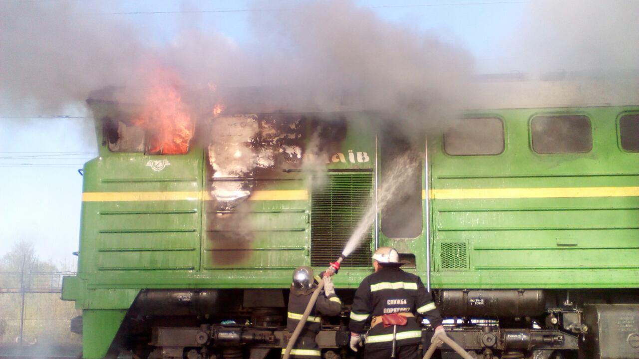 Возгорание в дизельном локомотиве.
