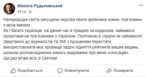 Рудьковский
