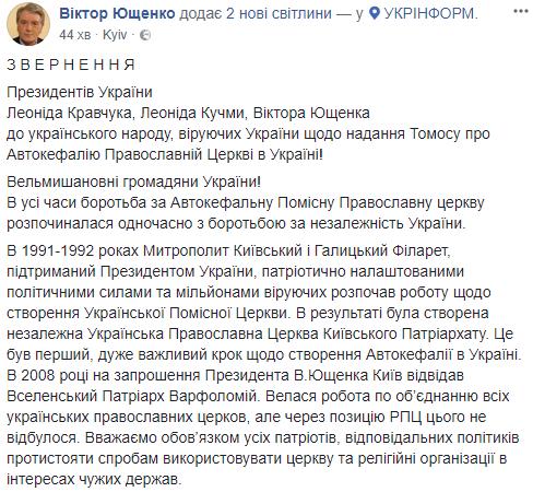 Ющенко1