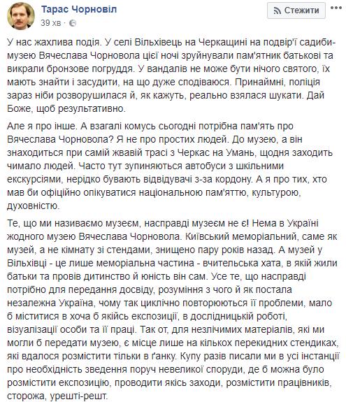 Черновол1