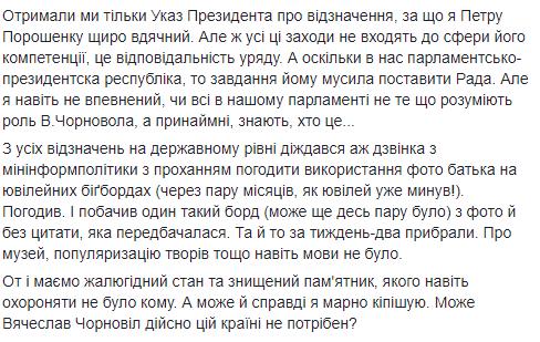 Черновол