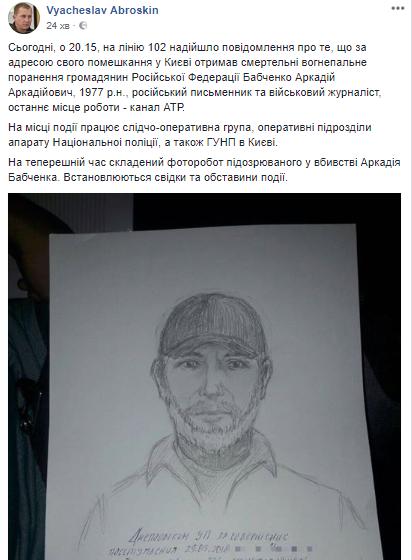 Аброськін