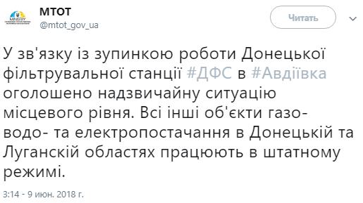 Авдеевка1