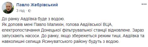 Авдеевка3