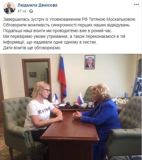 Денисова пост